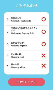 Japanese Bisaya Quiz apk screenshot