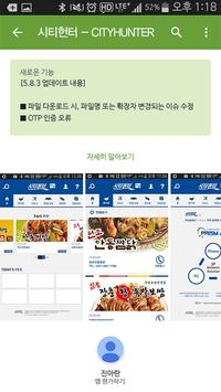 시티헌터 논현 screenshot 1