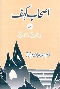 Ashaab E Kahf poster
