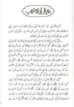 Ashaab E Kahf screenshot 3