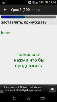 Английский язык Полиглот 2015 screenshot 1