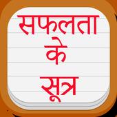gyan knowledge (ज्ञान सूत्र) icon
