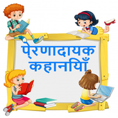 inspirational kids story in hindi - kahaniya icon