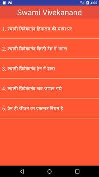 swami vivekanand prasang-hindi screenshot 1