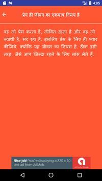 swami vivekanand prasang-hindi screenshot 2