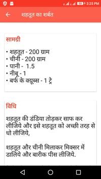 Sharbat ,Soft drink ,Juices Recipes In Hindi screenshot 4