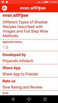 Sharbat ,Soft drink ,Juices Recipes In Hindi screenshot 5