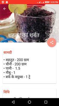 Sharbat ,Soft drink ,Juices Recipes In Hindi screenshot 3