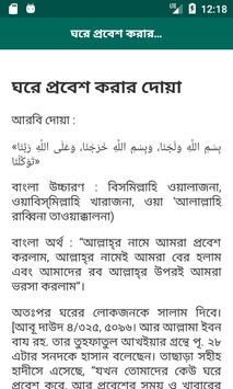 Dua  - দোয়া screenshot 4
