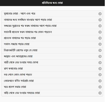 Dua  - দোয়া screenshot 5