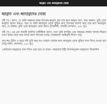 Dua  - দোয়া screenshot 7