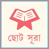 Short Surah - ছোট সূরা সমূহ icon