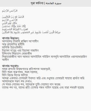 Short Surah - ছোট সূরা সমূহ poster