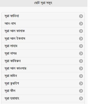 Short Surah - ছোট সূরা সমূহ apk screenshot