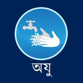 Wudu - অযু icon