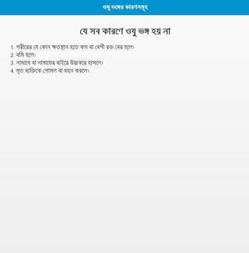 Wudu - অযু apk screenshot