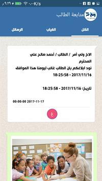 مدارس اليمن السعيد الأهلية screenshot 4
