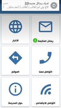 مدارس اليمن السعيد الأهلية screenshot 2