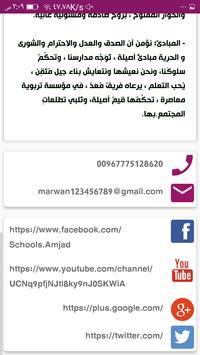 مدارس الأمجاد الأهلية - إب screenshot 5