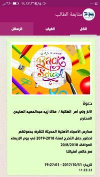 مدارس الأمجاد الأهلية - إب screenshot 6