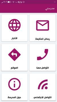 مدارس الأمجاد الأهلية - إب poster