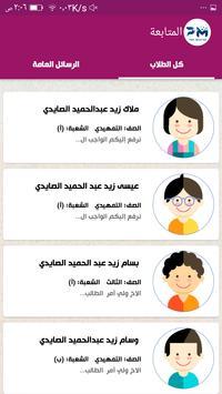 مدارس الأمجاد الأهلية - إب screenshot 1