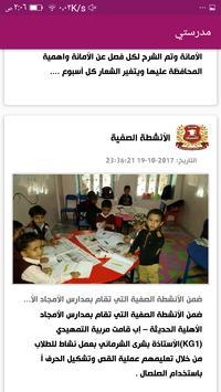 مدارس الأمجاد الأهلية - إب screenshot 3