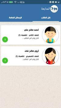 مدارس التألق النموذجية - اب screenshot 1