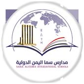 مدارس سما اليمن الدولية icon