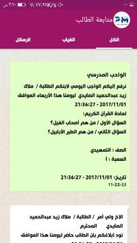 مدارس سما اليمن الدولية screenshot 1