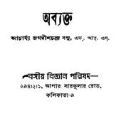 অব্যক্ত - জগদীশ চন্দ্র বসু icon