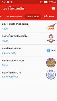 เบอร์โทรฉุกเฉิน screenshot 4