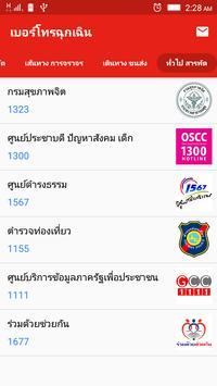 เบอร์โทรฉุกเฉิน screenshot 5