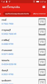 เบอร์โทรฉุกเฉิน screenshot 2