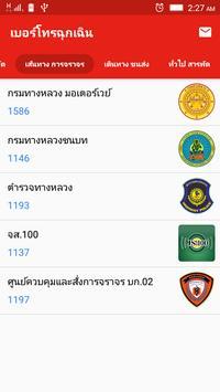 เบอร์โทรฉุกเฉิน screenshot 3
