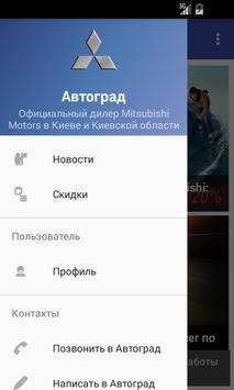 Автоград Mitsubishi apk screenshot