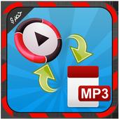 تحويل الفيديو الى mp3 icon