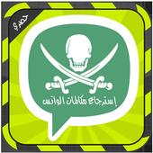 استرجاع مكالمات الواتس prank icon