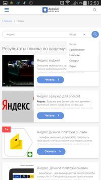 Каталог приложений и игр screenshot 6