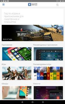 Каталог приложений и игр screenshot 12
