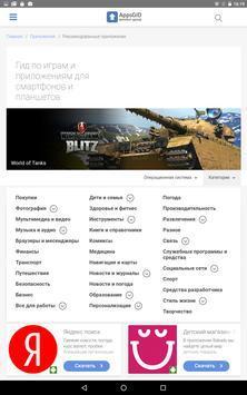 Каталог приложений и игр screenshot 14