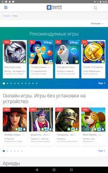 Каталог приложений и игр screenshot 15