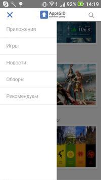 Каталог приложений и игр screenshot 1