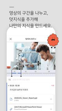 Veaver Enterprise apk screenshot