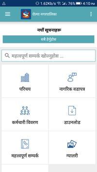 Rolpa Municipality apk screenshot