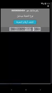 تعبئة الهاتف مجانا - prank screenshot 1