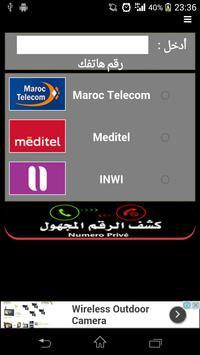 تعبئة الهاتف مجانا - prank screenshot 2