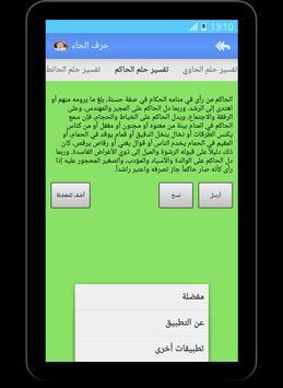 موسوعة تفسير الأحلام apk screenshot