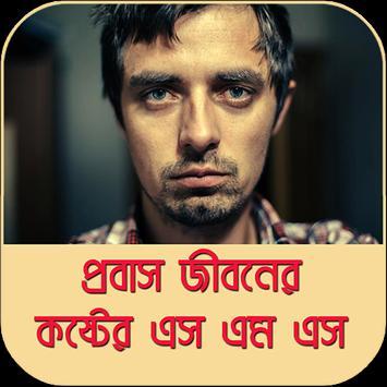 প্রবাসী এস এম এস ও কষ্টের গল্প - Probashi SMS poster