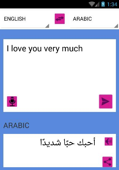 لا يتحرك إبادة جمعيه قاموس تحويل انجليزي الى عربي Hic Innotec Com